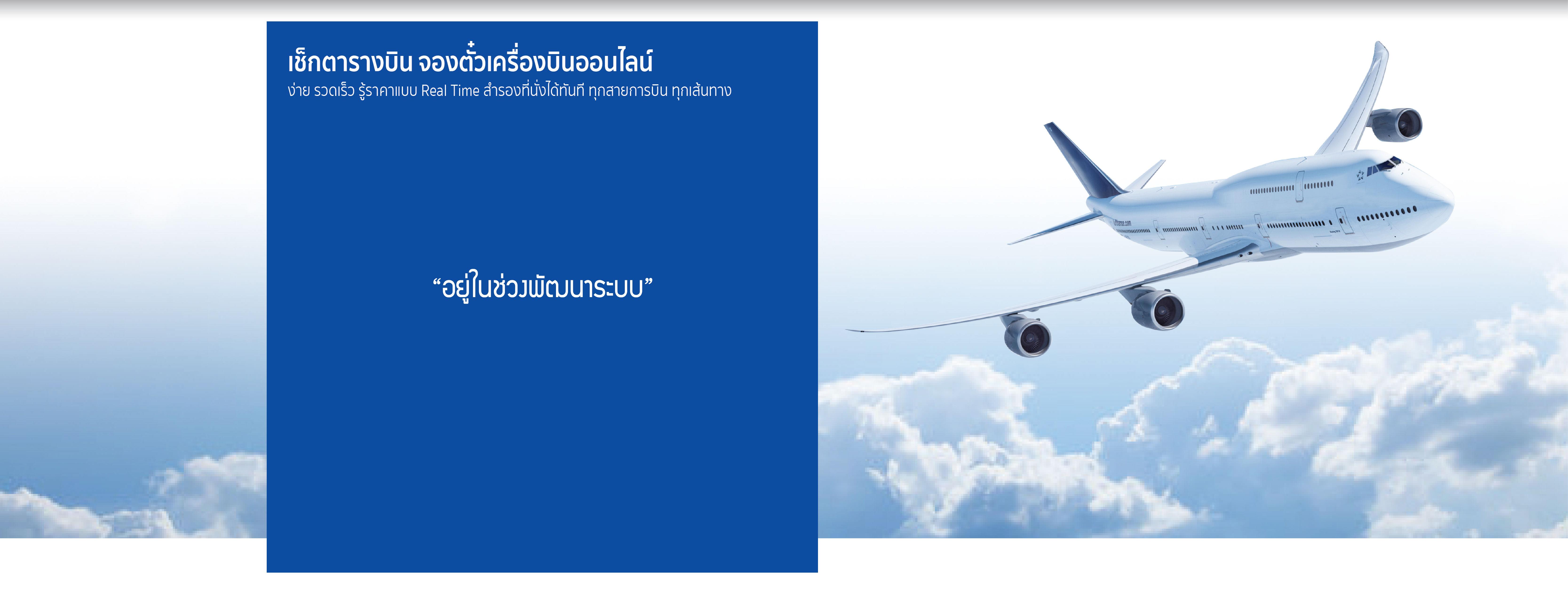 ตั๋วเครื่องบิน , จองตั๋วเครื่องบิน, บริษัทขายตั๋วเครื่องบิน, เอเย่นต์ตั๋วเครื่องบิน , เอเย่นต์ตั๋ว, ขายตั๋วเครื่องบิน, ตั๋วเครื่องบินราคาถูก, ราคาตั๋วเครื่องบิน, จองตั๋วเครื่องบินราคาถูก, เช็คราคาตั๋วเครื่องบิน, โปรโมชั่นตั๋วเครื่องบิน, ซื้อตั๋วเครื่องบิน, เช็คตั๋วเครื่องบิน, ค่าตั๋วเครื่องบิน, เที่ยวบิน, ตั๋วเครื่องบินในประเทศราคาถูก, จองตั๋วเครื่องบินในประเทศ, ที่พัก, โรงแรม, Adisa Active Agency, Travel Agency, ตั๋วเครื่องบินราคาถูก, จองตั๋วเครื่องบินราคาสุดคุ้ม, โปรโมชั่น AirAsia, โปรโมชั่นตั๋วเครื่องบิน, จองโปรตั๋วราคาถูก, ดีลที่พัก, ตั๋วเครื่องบินและโรงแรมราคาถูก, เที่ยวบินราคาถูกทีสุด, เที่ยวบินราคาโปรโมชั่น, ขายตั๋วเครื่องบินราคาถูก, ตั๋วในประเทศ, ตั๋วต่างประเทศ, ตั๋วเครื่องบินราคาพิเศษ, ราคาตั๋วเครื่องบิน, สายการบิน, ตั๋วเครื่องบินการบินไทย,แอร์เอเชีย,นกแอร์,Thai Airways, โปรโมชั่นตั๋วเครื่องบิน, ตั๋วเครื่องบินโปรโมชั่น, ตั๋วเครื่องบินลดราคา, ตั๋วลดราคา, ตั๋วสุดประหยัด ทั่วโลก ราคาพิเศษ, ตั๋วเครื่องบินลูกค้าบริษัท, ตั๋วบริษัท, ตั๋วเครื่องบินลูกค้าองค์กร, ลูกค้าธุรกิจ ตั๋วธุรกิจ, ตั๋วเอกชน ลูกค้าเอกชน, ตั๋วหมู่คณะ, ตั๋วกรุ๊ป, เปรียบเทียบบริษัทขายตั๋วเครื่องบิน, ตั๋วเครื่องบินคุ้มราคา, อัพเดทดีลตั๋วเครื่องบินราคาถูก, เส้นทางยอดฮิตทั้งในและต่างประเทศ, เช็คตั๋วเครื่องบินโปรโมชั่น, แพ็คเกจทัวร์, บริษัททัวร์, ทัวร์ราคาประหยัด, โปรโมชั่นทัวร์, รับจัดทัวร์ตั๋วเครื่องบิน การบินไทย, ตั๋วเครื่องบิน แอร์เอเชีย, ตั๋วเครื่องบิน นกแอร์, ตั๋วเครื่องบิน ไทยไลอ้อนแอร์, ตั๋วเครื่องบิน โลว์คอสต์, ตั๋วเครื่องบิน ไทยสไมล์, ตั๋วเครื่องบิน เอมิเรสต์, ตั๋วเครื่องบิน กาต้าร์แอร์ไลน์, ตั๋วเครื่องบิน ออลนิปปอน, ตั๋วเครื่องบิน อีว่าแอร์, ตั๋วเครื่องบิน บางกอก แอร์เวย์, ตั๋วเครื่องบิน ลุฟท์ฮันซ่า, ตั๋วเครื่องบิน คาเธ่ย์ แปซิคฟิค